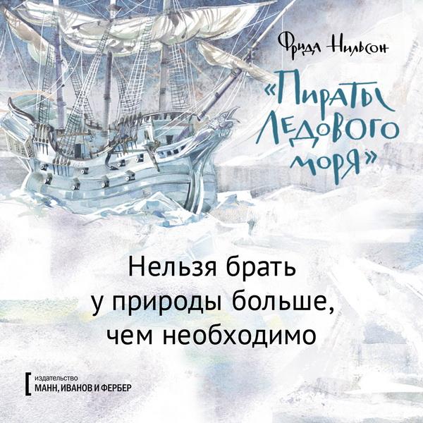 5 важных тем, которые можно обсудить с ребенком, читая «Пиратов Ледового моря»