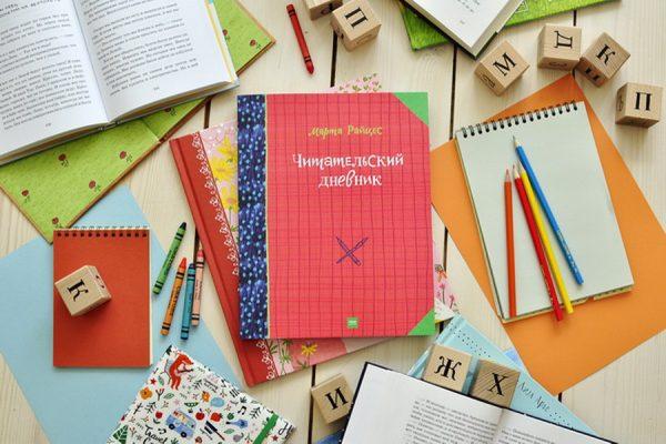 Читательский дневник может быть каким угодно, только не скучным
