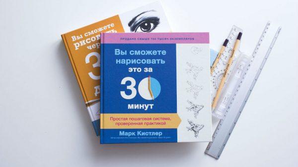 Новая книга Марка Кистлера поможет вам реализовать себя с творческой стороны. Посвятите всего 30 минут своего времени творчеству — и вы удивитесь тому, чего сможете достичь! В книге вы найдете: