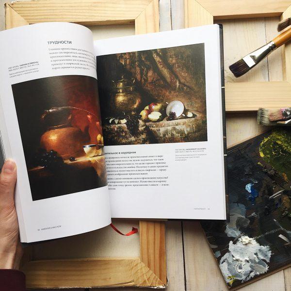 Книга «Живопись маслом» — как большая картинная галерея, из которой вам не захочется уходить.