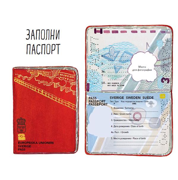 Совсем скоро самолет приземлится в другой стране. Саша и мама получат багаж и отправятся отдыхать. А те, кто вместе с Сашей выдержал полет на самолете, могут сделать себе собственный паспорт.