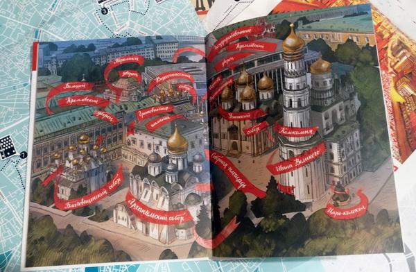 Факт из книги. Кремлём называются не только стены с башнями, но и всё, что расположено внутри. За стенами на территории Московского Кремля — соборы и площади, дворцы и музеи.