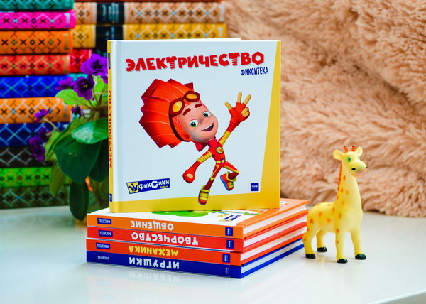 В книгу вошли истории из мультфильмов: «Провода», «Батарейка», «Солнечная батарея», «Железная дорога», «Гирлянда», «Дверной звонок», «Ночник».