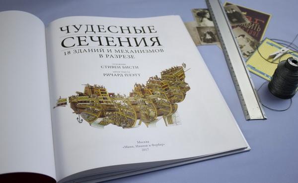 Новое издание одной из самых известных книг художника Стивена Бисти