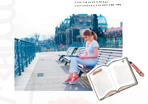 Есть ли у тебя любимое местечко недалеко от дома? Вспомни, где тебе приятно находиться. Это может быть парк или площадка с красивым видом, библиотека, кафе и даже твой собственный двор. Возьми принадлежности для скетчинга, рисования или блокнот с ручкой и отправляйся туда.