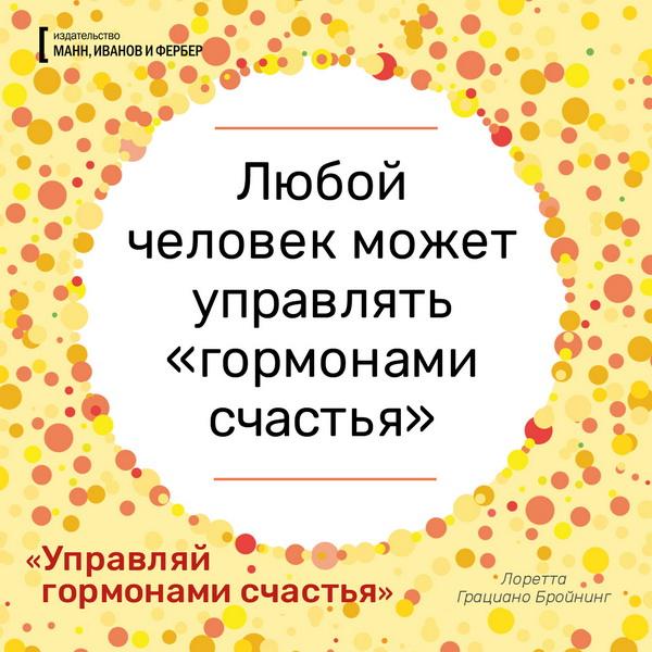 """Любой человек может управлять """"гормонами счастья"""""""