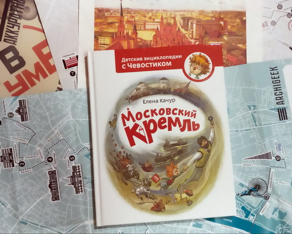 В этой энциклопедии Чевостик рассказывает об истории Московского Кремля. Вместе с героями ребёнок совершит путешествие в историю: от Боровицкого холма и глухового леса, через деревянные постройки до наших дней.