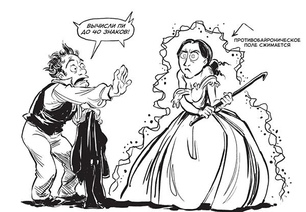Встречайте двух викторианских гениев: Аду Лавлейс — математика, заядлого игрока, протопрограммиста, дочь лорда Байрона, и Чарльза Бэббиджа — эксцентричного, но неудачливого изобретателя.