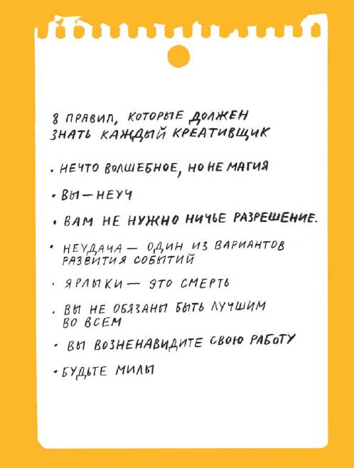 8 правил, которые должен знать каждый творческий человек