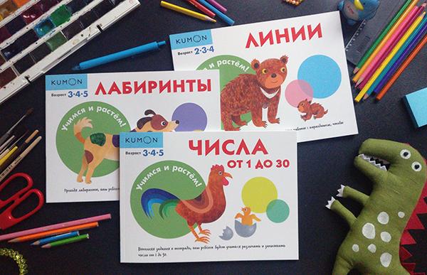 В серию для детей от 3 лет входит три тетради — «Линии», «Лабиринты», «Числа от 1 до 30». Задания в тетрадях направлены на развитие мелкой моторики и подготовки руки к письму.