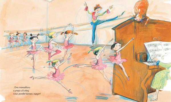 Книга «Маленькие балерины» — о балете и не только. Это рассказ о дружбе, совместной работе, адаптации в новом коллективе. Через эту книгу с ребенком можно проработать темы смены детского сада или школы, принятия нового человека в команду. А еще она о юморе. Вдохновляет на улыбки не только детей, но и взрослых.
