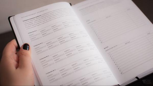 И твердый, и мягкий ежедневник будут прививать вам полезные привычки. Выбрать их можно самостоятельно, а начать с чего-то простого. Допустим, читать 5 страниц в день или стоять в планке не менее минуты.