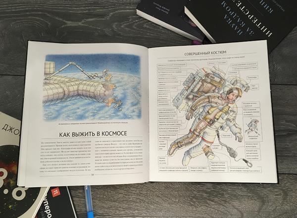 Эта книга познакомит вас со всеми существующими космическими аппаратами: космическими ракетами и челноками, зондами, спутниками, телескопами, в важнейшими техническими достижениями и технологическими прорывами в деле покорения космоса.