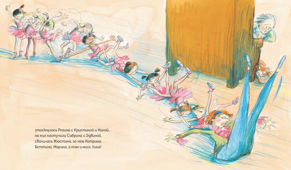 Иллюстрации дополняют характер стихов. Они и динамичные, и нежные одновременно. Этим очень напоминают сам балет!