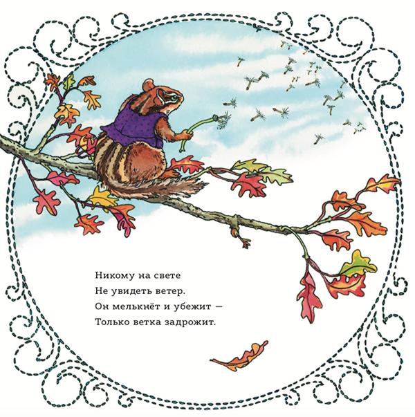 Малышам приятнее слушать рифмованную речь, поэтому так много детских произведений в стихах. Рифму легче запоминать. Ближе к 2-3 годам малыш уже может по памяти рассказывать небольшие стихи.