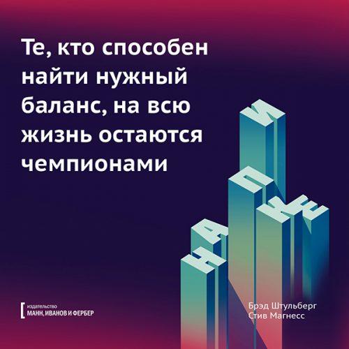 Универсальная формула долгосрочного успеха такова: рост = нагрузка + отдых.