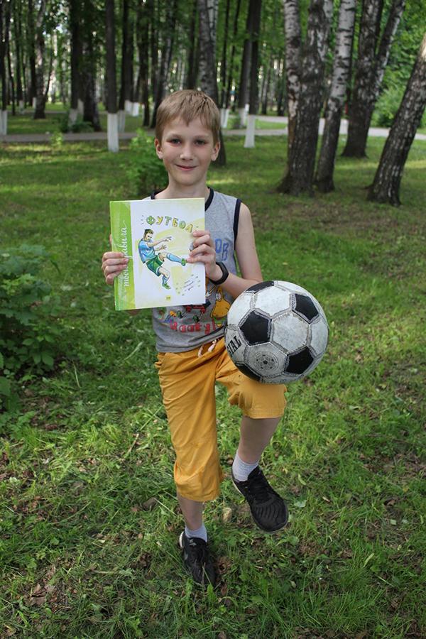 """Прочитал с интересом книгу """"Футбол"""". Обожает эту игру, ходит в футбольную секцию, остаётся в школьном дворе после уроков поиграть с друзьями»."""