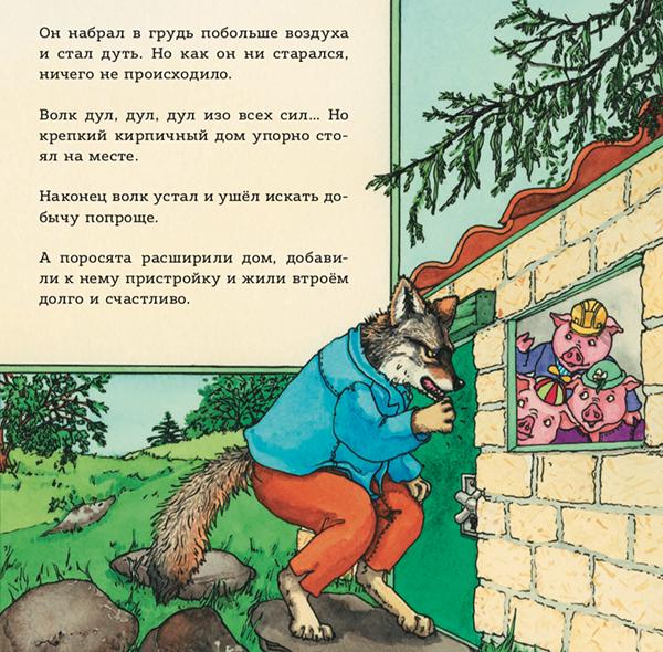 Для малышей сказки должны быть адаптированными. Короткими, без лишних подробностей. Иллюстратор Сильвия Лонг включила в книгу сказки, которые читали ей в детстве (материал проверен временем и детьми).