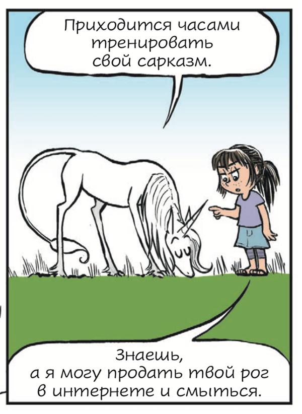 Комикс, который заставит ностальгировать по школьным годам.