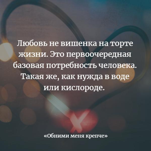 Сердце близких — твоя крепость