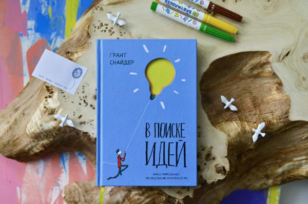 https://www.mann-ivanov-ferber.ru/books/v-poiske-idej/
