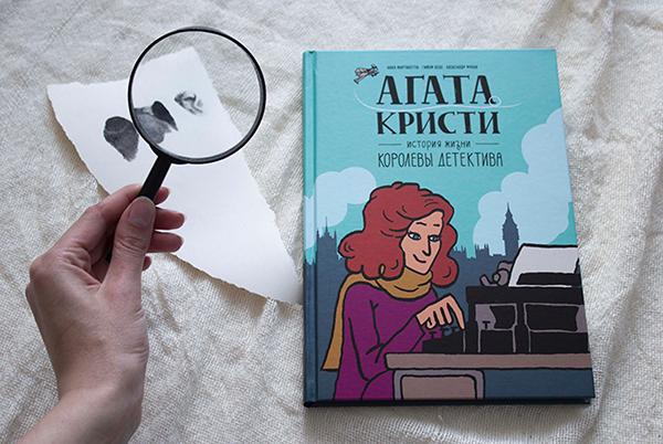 https://www.mann-ivanov-ferber.ru/books/agata-kristi/