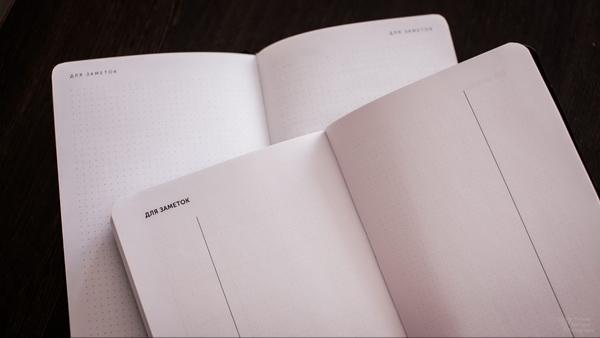 В ежедневниках есть страницы для идей, заметок и ваших желаний. Вы можете записывать фильмы, которые хотите посмотреть, или книги, которые планируете прочесть. Оформление практически не отличается.