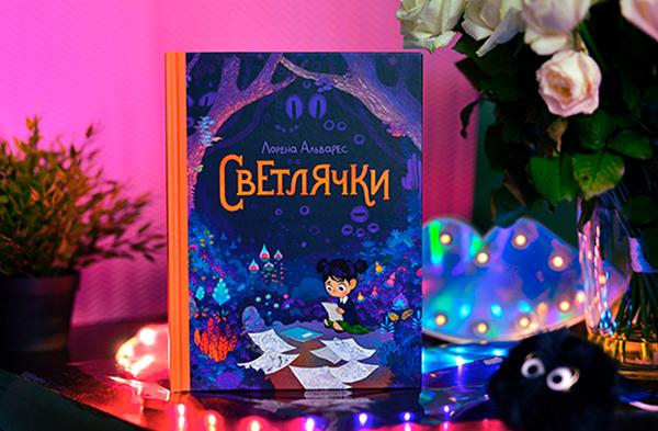 https://www.mann-ivanov-ferber.ru/books/svetlyachki/