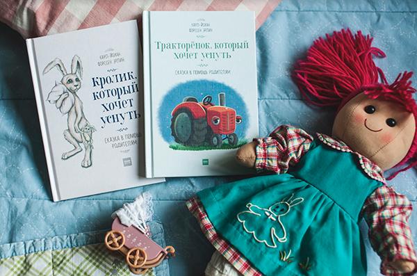 В серию входят три книги — «Слоненок, который хочет уснуть», «Кролик, который хочет уснуть», «Тракторенок, который хочет уснуть». Все книги отличаются спокойным и уютным оформлением. Приятная, немного шершавая на ощупь обложка, тонированные в «сонный» оттенок страницы, добрые и красивые иллюстрации.