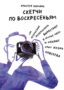 https://www.mann-ivanov-ferber.ru/books/sketchi-po-voskresenyam/