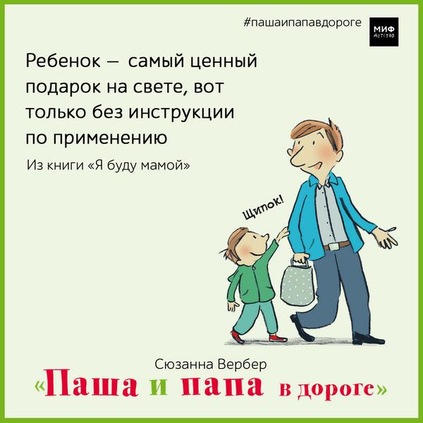 Открытки для счастливых семей: о родительстве, совместном досуге и самом важном