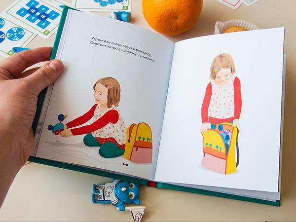 Книга о бескрайней фантазии ребенка, способности видеть хорошее в любой ситуации, верить, надеяться и уметь ждать.
