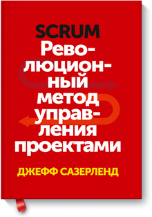 https://www.mann-ivanov-ferber.ru/books/scrum/