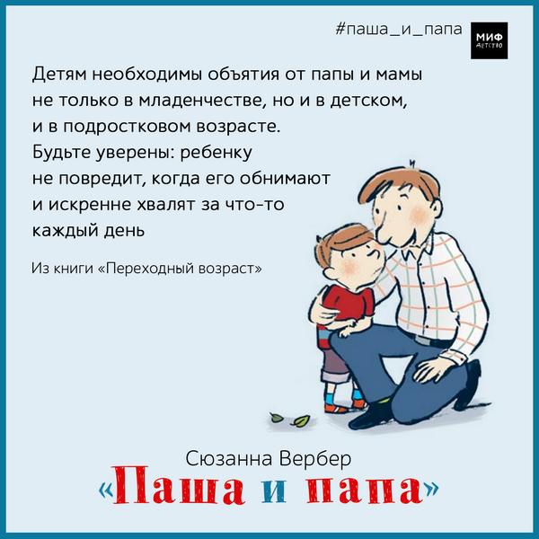 Детям необходимы объятия мамы и папы