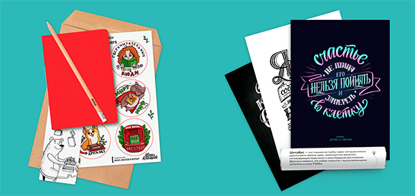 С созданием подарков нам помогли талантливые иллюстраторы Лиза Краснова (она нарисовала классные стикеры) и Юля Рушанская (ее рукой сделаны прекрасные плакаты).