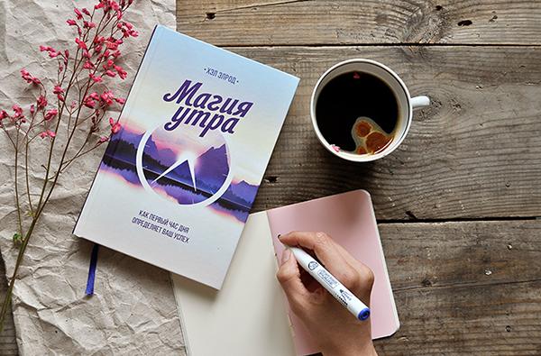 """«Из недавних книг — """"Магия утра"""". Это супер вдохновляющая книга! Теперь я бегаю по утрам, рано встаю и успеваю гораздо больше. И главное — все это с удовольствием»."""