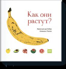 На обложке книги нарисован банан — самый популярный фрукт в мире.