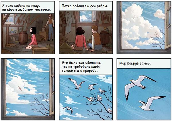 Недавно у нас вышел графический роман «Дневник Анны Франк», созданный сценаристом Ари Фольманом и художником Дэвидом Полонски.