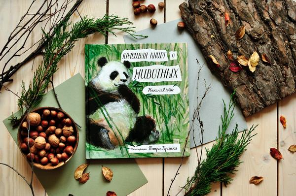 Эта невероятно поэтичная и красочная книга предназначена для того, чтобы познакомить вас с удивительными миром животных. В ней идеально сочетаются поэтические тексты и прекрасные иллюстрации.