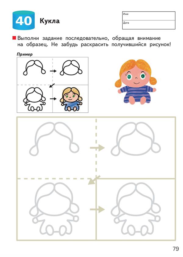 «Учимся рисовать» — это рабочая тетрадь для развития мелкой моторики и подготовки руки к письму, а также развития художественных способностей и творческого мышления ребёнка. В каждом упражнении показано, как нарисовать знакомый ребёнку предмет за четыре шага. Готовое изображение он может раскрасить, как ему нравится.