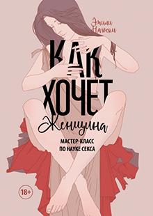 https://www.mann-ivanov-ferber.ru/books/kak-hochet-zhenshina/