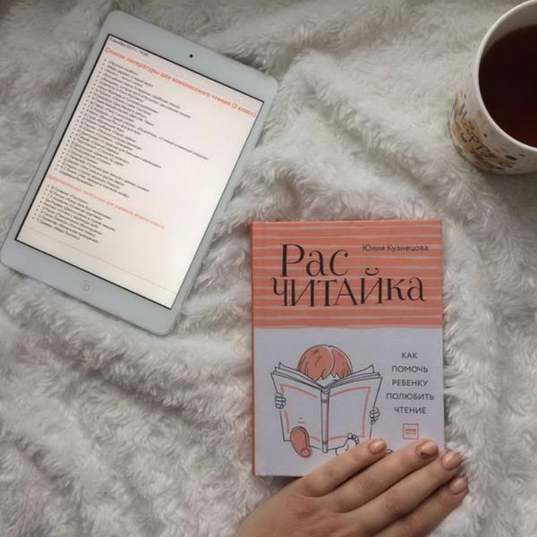 Книги — огромный волшебный мир, полный приключений и познавательных фактов, а чтение — основа всего процесса познания и обучения. Но ребенку совсем не так просто осознать всю полезность и увлекательность этого процесса.