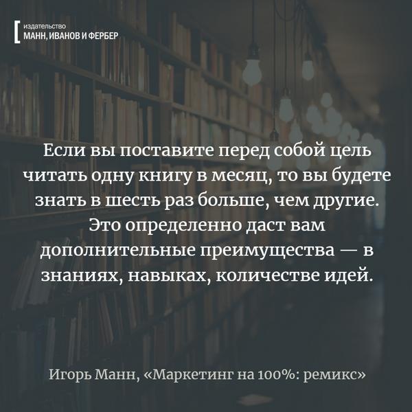 Если вы поставите перед собой цель читать книгу в месяц, то вы будете знать в шесть раз больше, чем другие