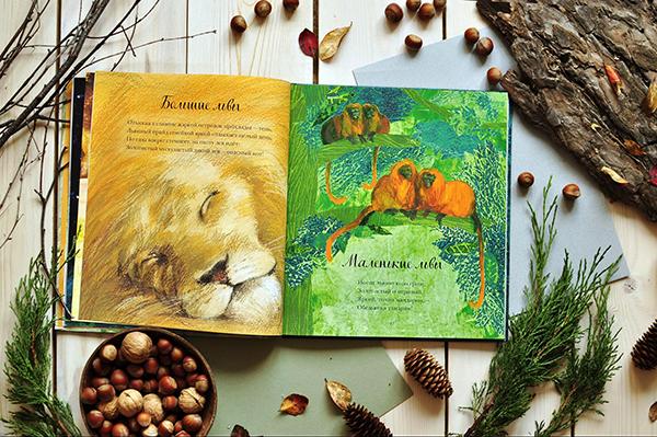 Это одна из самых красивых наших книг о животных. В ней раскинулись зеленые леса, желтые пески, морские глубины и густые джунгли.