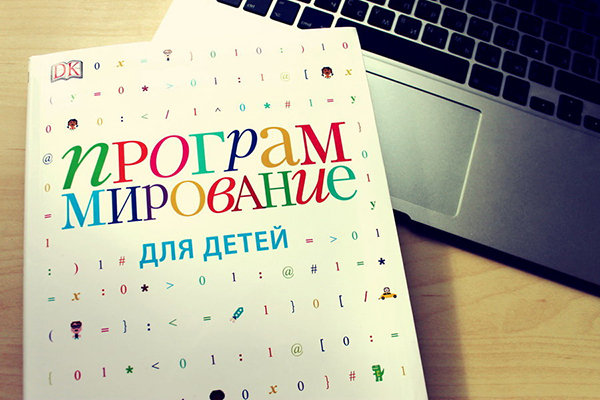 Подарите ребенку книгу по программированию