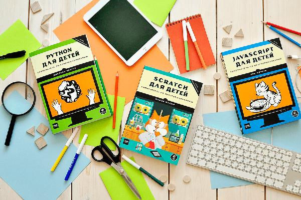 Напоследок — несколько книг, с которых можно начать увлекательный путь в программирование.