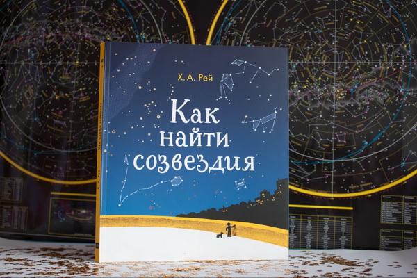 Прекрасный подарок для романтиков, фантазёров и влюбленных в космос от 8 до 108 лет.