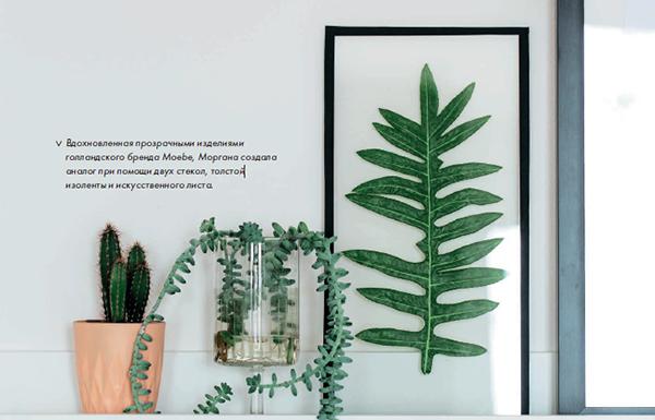 Или подчеркните графическую красоту листа при помощи очень простой ботанической рамки.