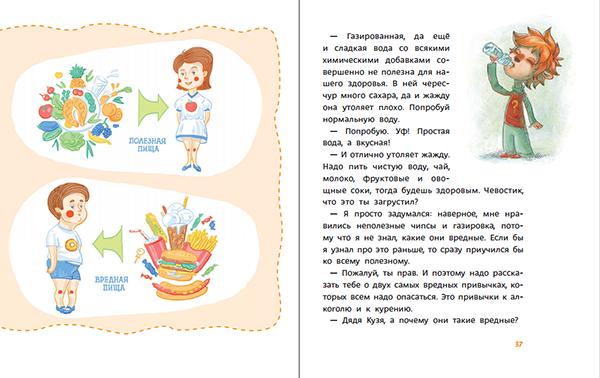 Чтение книг о том, как мы устроены, помогает объяснить ребенку, зачем надо заботиться о себе — мыть руки, чистить зубы, расчесывать волосы. Объясните, как то, что он делает, связано со здоровьем. Расскажите о пользе зарядки, здоровой еды, сна, прогулок на свежем воздухе. Подумайте вместе, как гаджеты, шоколадки и гамбургеры могут влиять на организм.