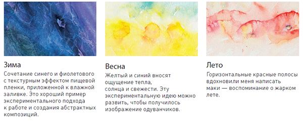 Упражнение «Игра с цветом»